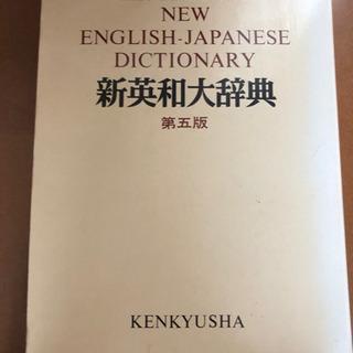 新英和辞典