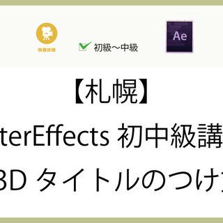 8/21(金)19:00~AfterEffects初中級講座~3Dタイトルのつけ方【札幌】の画像