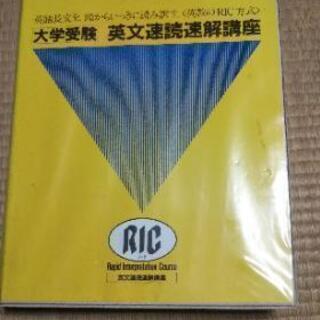 RIC 大学受験 英文速読速解講座  カセットテープ