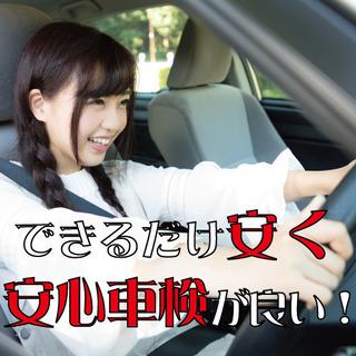 【和泉市】無料特典付き安心車検❗️