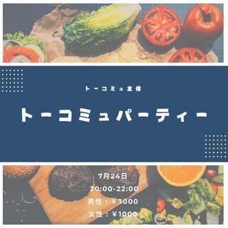 【7月24日 20時START】華金飲み会 / 一人参加が多数!!!