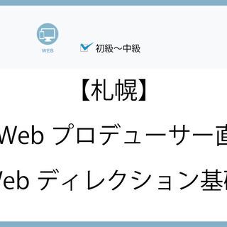 8/27(木)15:00 現役Webプロデューサー直伝!W…
