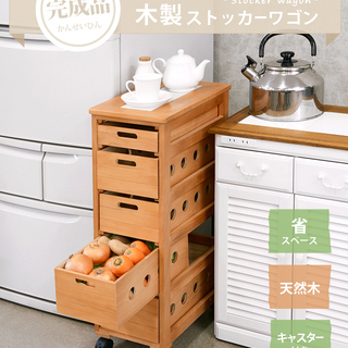 【美品】オシャレで可愛い木製キッチンストッカー