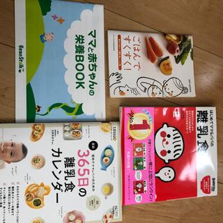 【譲渡者決定】離乳食 レシピ本