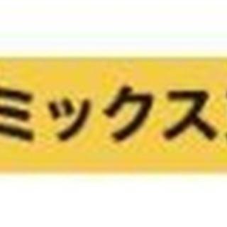 【マイカー通勤可】宅建所有,不動産業界経験者歓迎 自社管理マンシ...