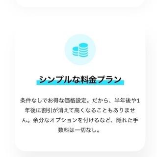 SoftBankSIMの販売! - 地元のお店