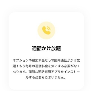 SoftBankSIMの販売! − 北海道