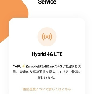 SoftBankSIMの販売! - 札幌市