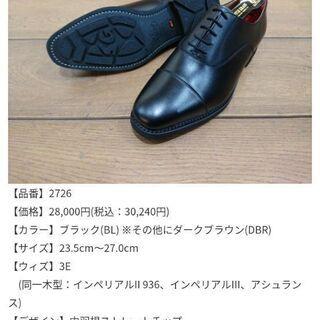 スコッチグレイン 2726 ストレートチップ 革靴【美品】…