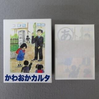 かわおかカルタ  高松市  川岡校区コミュニティ協議会(2011)