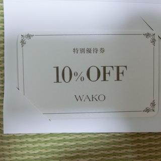 銀座WAKO 10%割引券