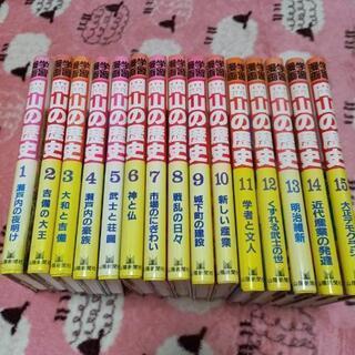 学習漫画★岡山の歴史