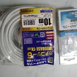 LANケーブルと接続用フラグ