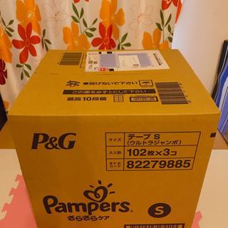 【取引終了】パンパースおむつ テープSサイズ 102枚入り3セット