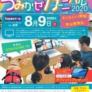 NOJIMA モール『オンラインキッズActivity ㏌ 浦賀』