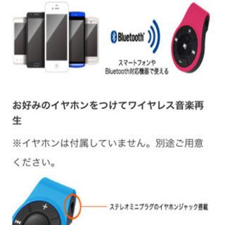 【ネット決済】新品未使用未開封 Bluetooth オーディオレ...