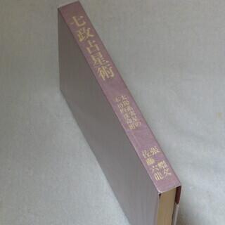 張耀文著 佐藤六龍著 七政占星術の本を売ります - 太陽系実星の...
