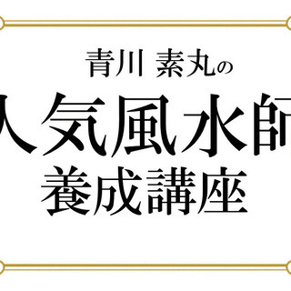 「青川素丸の人気風水師養成講座」2020年9月開講