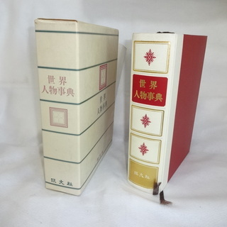 事典・辞典 世界人物事典、新英和大辞典
