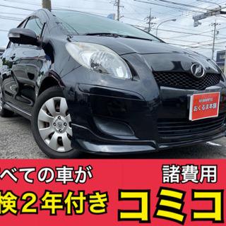 ☆総額23.8万円☆1年間走行無制限保証☆車検令和3年9月まで♪...