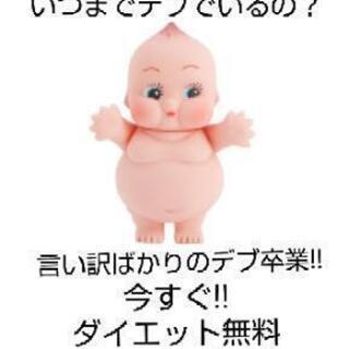 1週間本気ダイエット!! 最高-5.2㎏!! 運動なし!!