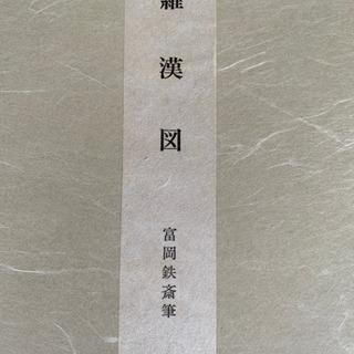 冨岡鉄斎筆 羅漢図