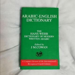 アラビア語辞書 Arabic English Dictionary