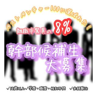 寮あり☀ベストベンチャー100に選ばれた今キテる営業会社‼幹部候...