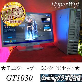 ☆モニターセット☆【GT1030ゲーミング】フォートナイト◎その④
