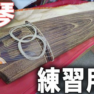 和楽器◆お琴 練習用 約全長184cm 弦楽器 □音楽 楽器 和...