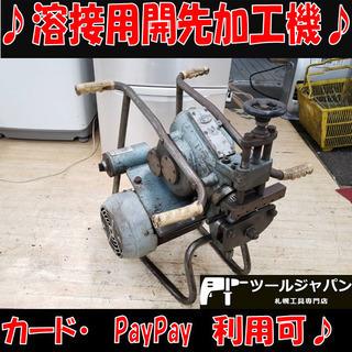 【道内限定】フコク/溶接用開先加工機 BCM-12 三相200V...