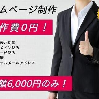 【大好評につき継続】高品質なホームページを「0円」でお作りします!