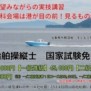 国家試験免除☆小型船舶操縦士免許(1級・2級・特殊・進級)☆開講...
