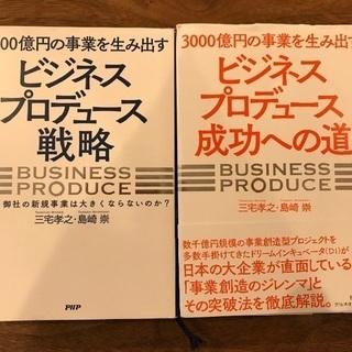ビジネスプロデュース成功への道/ビジネスプロデュース戦略