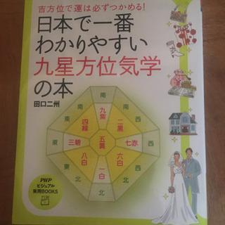 九星気学の本