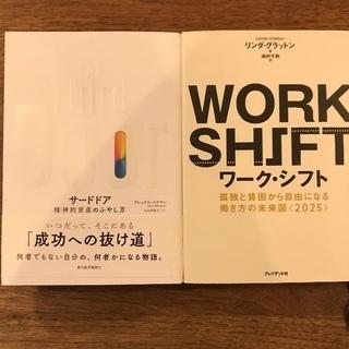 サードドア成功への抜け道、WORK SHIFT