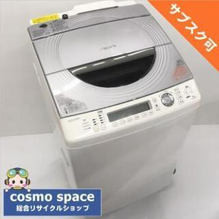中古 近郊送料格安 洗濯9.0kg 乾燥5.0Kg 全自動洗濯乾...