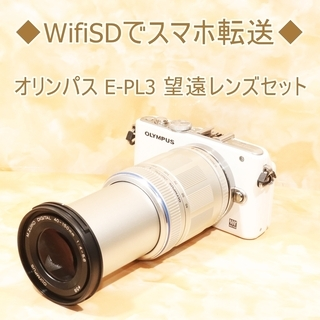 ◆WifiSDでスマホ転送◆オリンパス E-PL3 望遠レンズセット