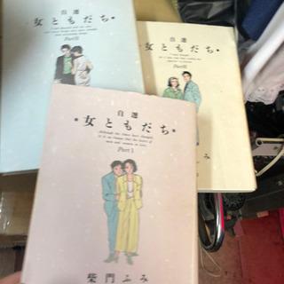 柴門ふみ 東京ラブストーリー 女ともたち 計7冊