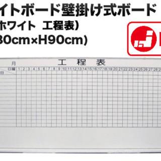 工程表 ホワイトボード※新古品W1800×H900