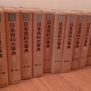 日本百科大事典です