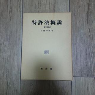書籍 特許法概説第10版