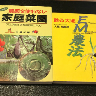 初めて、畑作りされる方向け、参考書2冊セット‼️家庭菜園とEM農法‼️