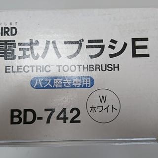 充電式歯ブラシ