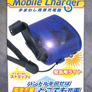 手まわし携帯充電器 緊急用ライト 新品未使用品