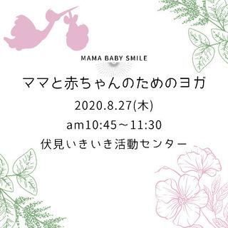 Para Ti~ママと赤ちゃんのためのヨガ~