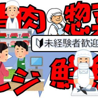 【大牟田市】店舗内業務(レジ・品出し・バックヤード業務・惣菜など)