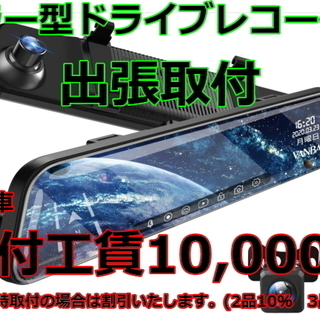【大阪 奈良】ミラー型ドライブレコーダーの出張取付いたします。自...