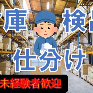 【菊池市】 仕分け!倉庫内での製品管理、入出庫管理業務
