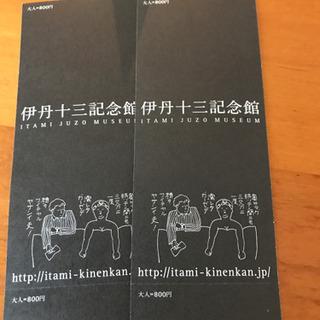 伊丹十三記念館 入館チケット2枚